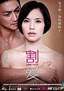 Фільм «Love Cuts» (2010)