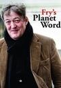 Сериал «Язык планеты со Стивеном Фрайем» (2011)