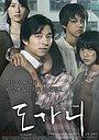 Фильм «Суровое испытание» (2011)