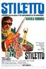 Фильм «Стилет» (1969)