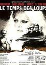 Фільм «Время волков» (1969)