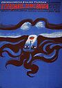 Фильм «Желание по имени Анада» (1971)