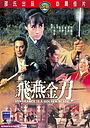 Фільм «Месть золотого клинка» (1969)