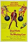 Фильм «Команда разрушителей» (1968)