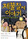 Мультфильм «Je-bool-chal-ssi I-ya-gi» (2009)