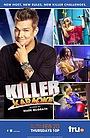 Серіал «Убийственное караоке» (2012 – 2014)