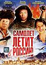 Фильм «Самолет летит в Россию» (1994)