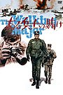 Фільм «Одна солдатская авантюра» (1970)