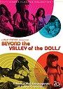 Фільм «За межами Лялькової долини» (1970)