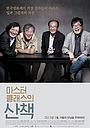 Фільм «Поездка с корейскими мастерами» (2011)