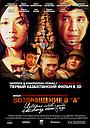 Фільм «Возвращение в А» (2011)