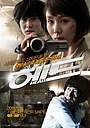 Фильм «Голова» (2011)