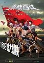Фільм «Восток против Запада» (2011)