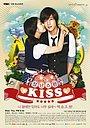 Сериал «Озорной поцелуй» (2010)