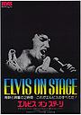 Фильм «Элвис: Как это было» (1970)