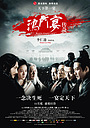 Фільм «Белая месть» (2011)