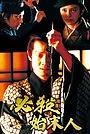 Фильм «Hissatsu shimatsunin» (1997)