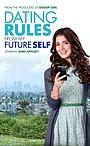 Серіал «Правила свиданий из будущего» (2012)