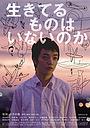 Фільм «Неужели никто не выжил?» (2012)
