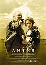 Фильм «Ангел» (2011)