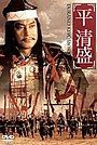 Фильм «Taira no Kiyomori» (1992)