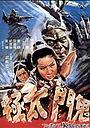 Фільм «Злое карате» (1971)