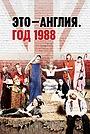 Сериал «Это — Англия. Год 1988» (2011)