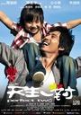 Фільм «Идеальная пара» (2011)