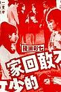 Фильм «Bu gan hui jia de shao nu» (1970)