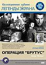 Фільм «Операция «Брутус»» (1970)