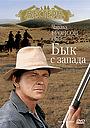 Фильм «Бык с запада» (1972)