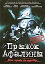 Фільм «Стрибок Афаліни» (2009)