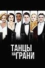 Серіал «Танцы на грани» (2013)