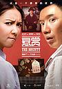Фільм «Вознаграждение» (2012)