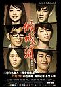 Фільм «Слёзы» (2011)