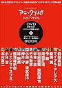 Серіал «Пятнадцать творцов аниме» (2007)