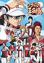 Сериал «Новый принц тенниса» (2012)