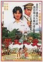 Фільм «Xue sheng zhi ai» (1981)