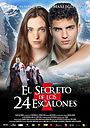 Фільм «24 шага до секрета» (2012)