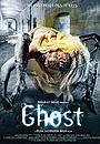 Фільм «Призрак» (2012)