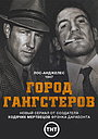 Сериал «Город гангстеров» (2013)
