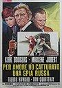 Фільм «Спіймати шпигуна» (1971)