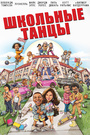 Фільм «Школьные танцы» (2014)