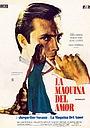 Фильм «Машина любви» (1971)