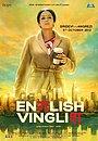 Фільм «Інгліш-Вінгліш» (2012)