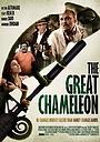 Фільм «Великий хамелеон» (2012)