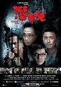 Фільм «Поворотная точка 2» (2011)