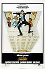 Фільм «Номер в отеле Плаза» (1971)