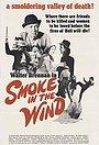 Фільм «Дымка на ветру» (1975)