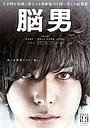 Фильм «Человек-мозг» (2013)